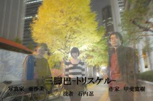 「過去の展示」ギャラリー 016 asami picture store